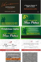 Дисконтные карты (дизайн,  печать,  изготовление)