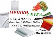 Полипропиленовые мешки - ИП Извеков Игорь,  8 927 372 4000